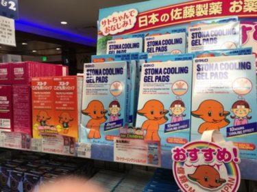 アラモアナ、ワイキキで日本の市販薬が買える店(急な子どもの発熱などに)