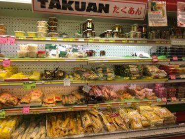 ハワイの日系スーパー「マルカイマーケット」に行ってきた!