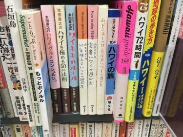 ハワイのブックオフで本を売ってみよう!日本の中古本も売ってるよ!