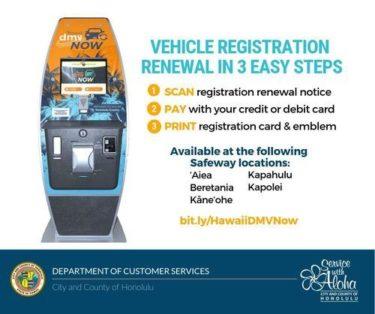 ハワイで車両登録の更新のやり方|スーパーの機械で簡単にできるよ!