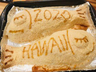 【2020年上半期あのころは楽しかった①】大晦日にハワイで鯛の塩釜焼きを作る