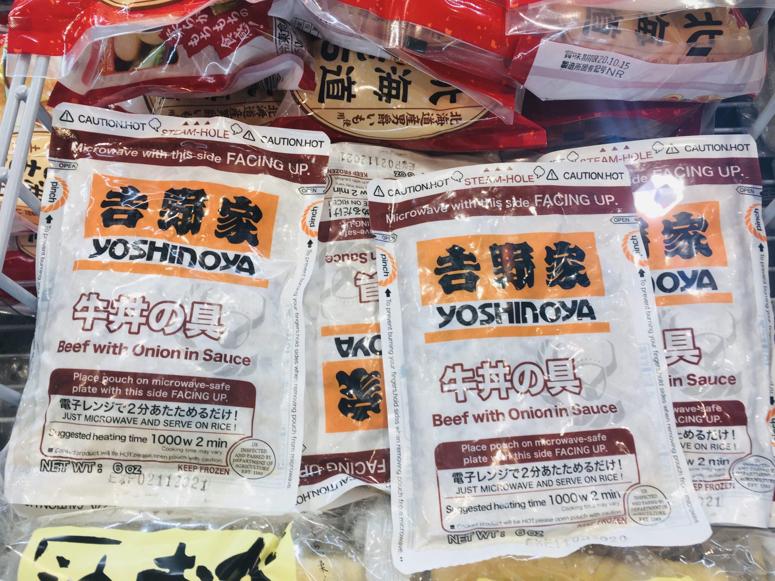 吉野家牛丼の具