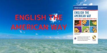 今度こそ英語をマスター!移住後に私が使用したおすすめ英語学習本『ENGLISH THE AMERICAN WAY』をご紹介!