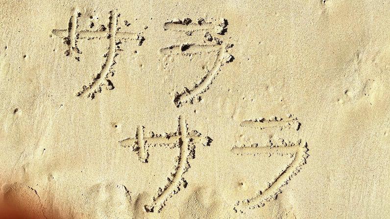 ラニカイビーチの砂浜