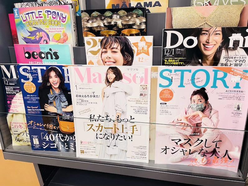 ブックオフハワイ・日本の雑誌