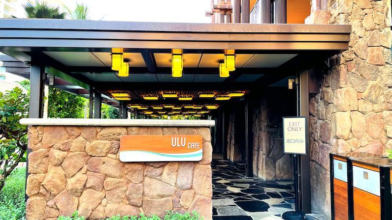 アウラニ・ディズニー・リゾート「ウル・カフェ」