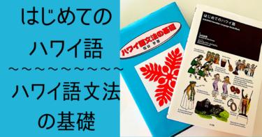 この夏はハワイ語を勉強しよう!おすすめのハワイ語勉強本を2冊 ご紹介!